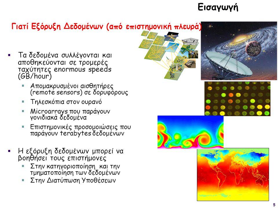 5  Τα δεδομένα συλλέγονται και αποθηκεύονται σε τρομερές ταχύτητες enormous speeds (GB/hour)  Απομακρυσμένοι αισθητήρες (remote sensors) σε δορυφόρο