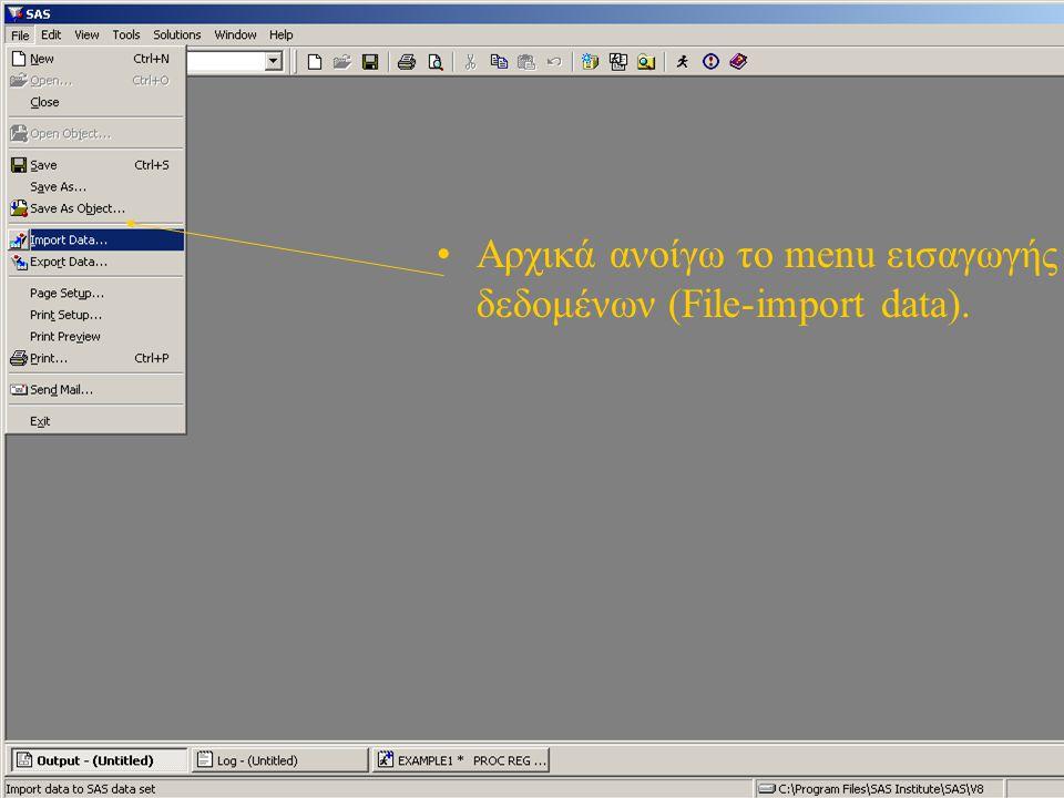 ΣΚΟΠΟΣ Η απευθείας εισαγωγή δεδομένων στο SAS χωρίς να χρειάζεται η πληκτρολόγησή τους Τα δεδομένα πρέπει να είναι κυρίως Excel, Access, Lotus, dbase ή text files Αν είναι SPSS αρχείο θα πρέπει να το σώσετε σε μία από τις παραπάνω μορφές Επίσης υπάρχει και η εντολή infile