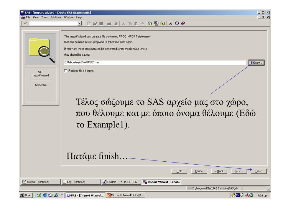 Τέλος σώζουμε το SAS αρχείο μας στο χώρο, που θέλουμε και με όποιο όνομα θέλουμε (Εδώ το Example1).