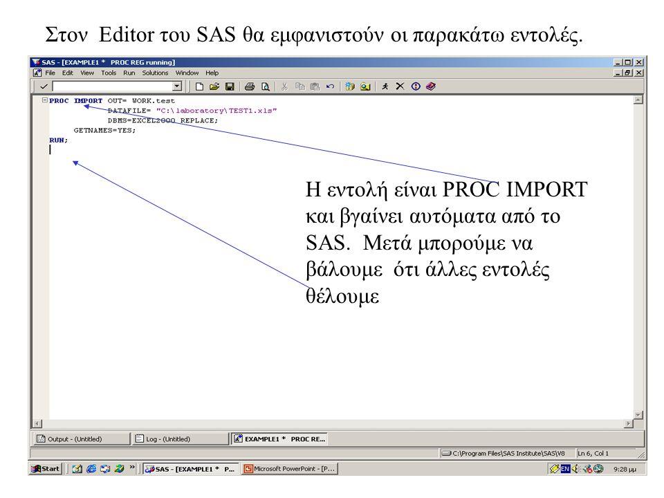 Στον Editor του SAS θα εμφανιστούν οι παρακάτω εντολές.