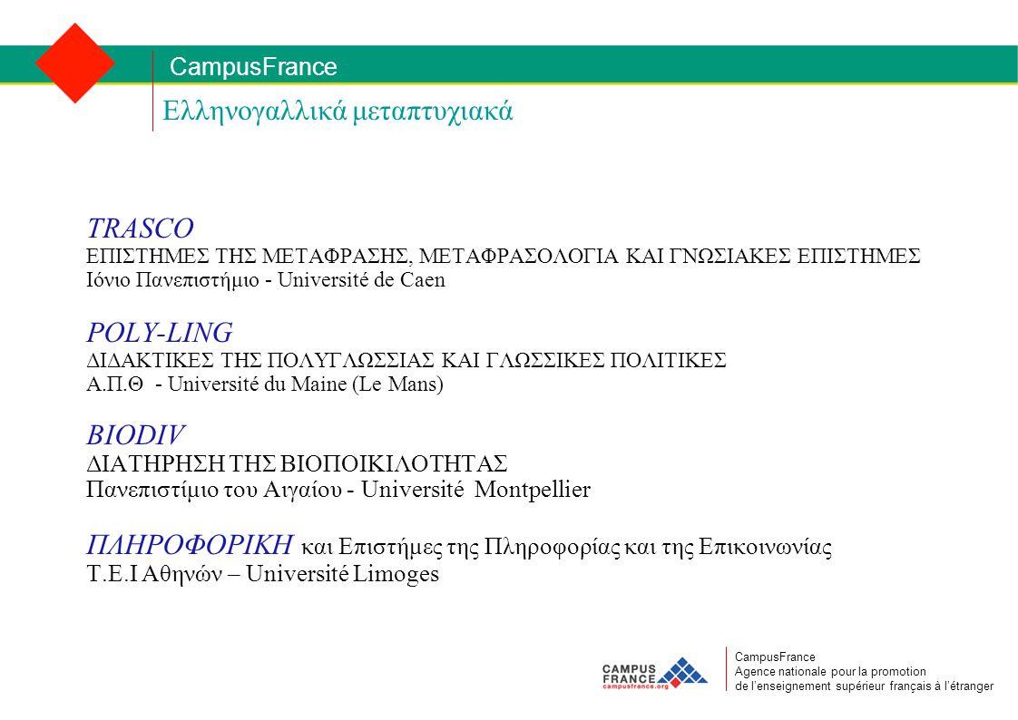 CampusFrance CampusFrance Agence nationale pour la promotion de l'enseignement supérieur français à l'étranger Ελληνογαλλικά μεταπτυχιακά TRASCO ΕΠΙΣΤ