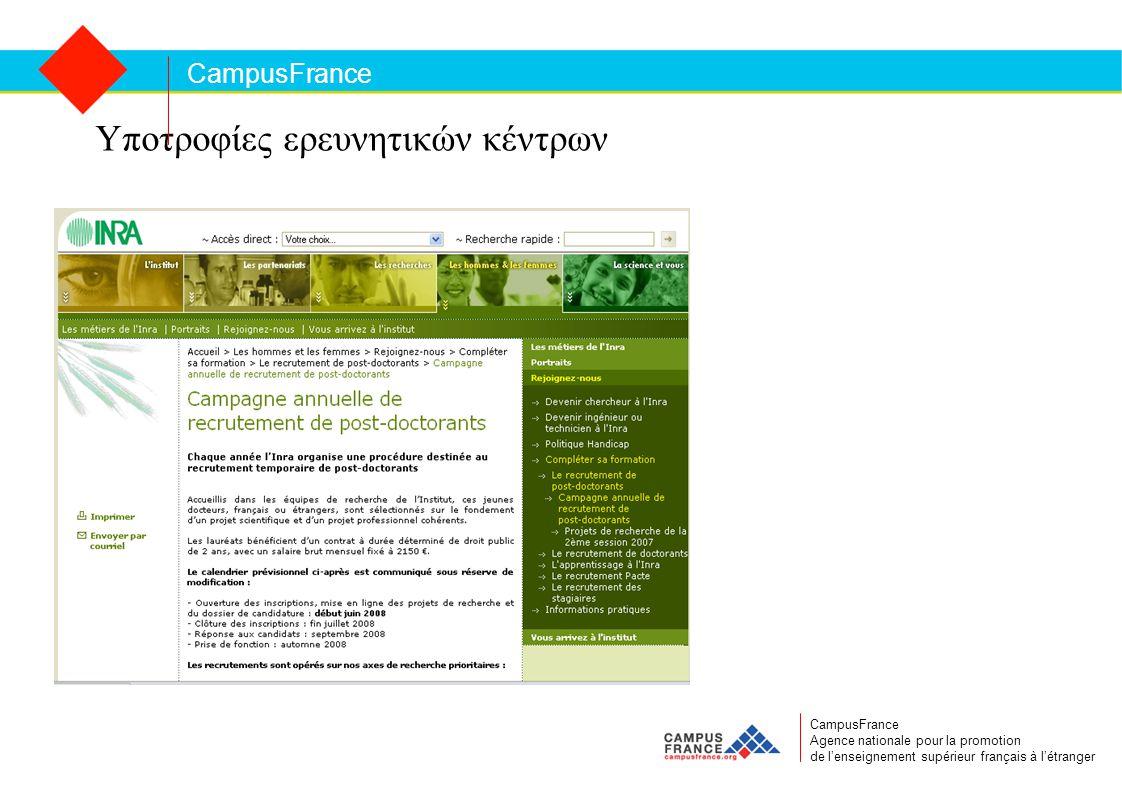 CampusFrance CampusFrance Agence nationale pour la promotion de l'enseignement supérieur français à l'étranger Υποτροφίες ερευνητικών κέντρων