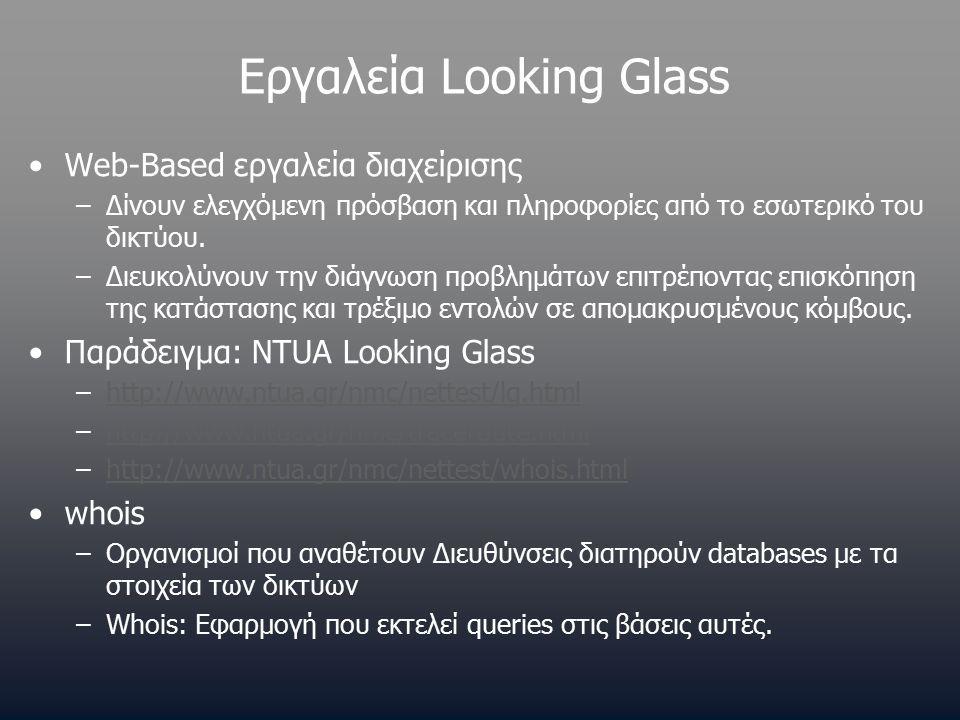 Εργαλεία Looking Glass Web-Based εργαλεία διαχείρισης –Δίνουν ελεγχόμενη πρόσβαση και πληροφορίες από το εσωτερικό του δικτύου.