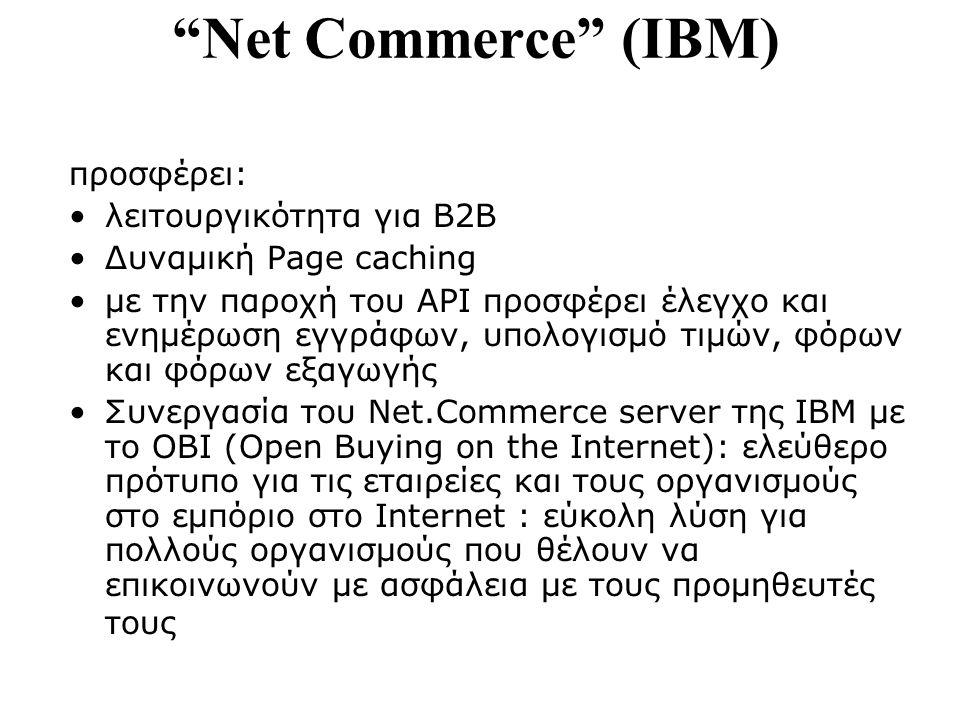 """Net Commerce"" (IBM) προσφέρει: λειτουργικότητα για B2B Δυναμική Page caching με την παροχή του API προσφέρει έλεγχο και ενημέρωση εγγράφων, υπολογισμ"