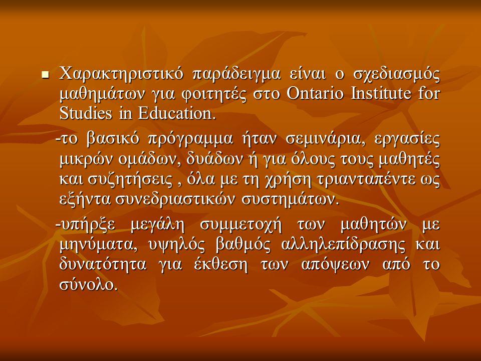 Χαρακτηριστικό παράδειγμα είναι ο σχεδιασμός μαθημάτων για φοιτητές στο Ontario Institute for Studies in Education. Χαρακτηριστικό παράδειγμα είναι ο