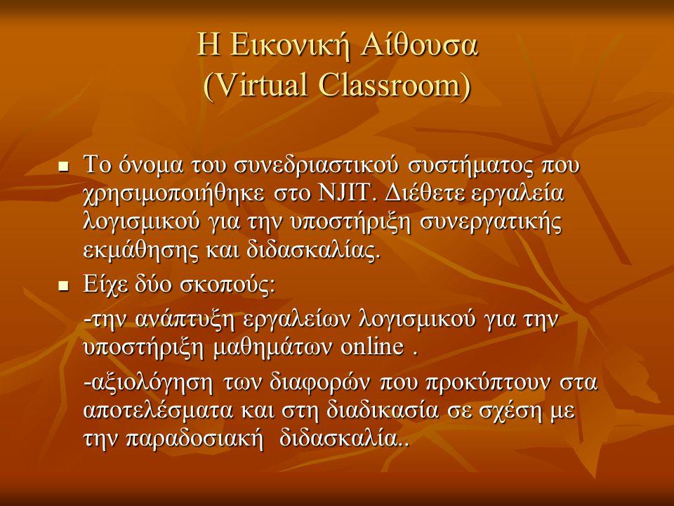 Η Εικονική Αίθουσα (Virtual Classroom) Το όνομα του συνεδριαστικού συστήματος που χρησιμοποιήθηκε στο NJIT. Διέθετε εργαλεία λογισμικού για την υποστή