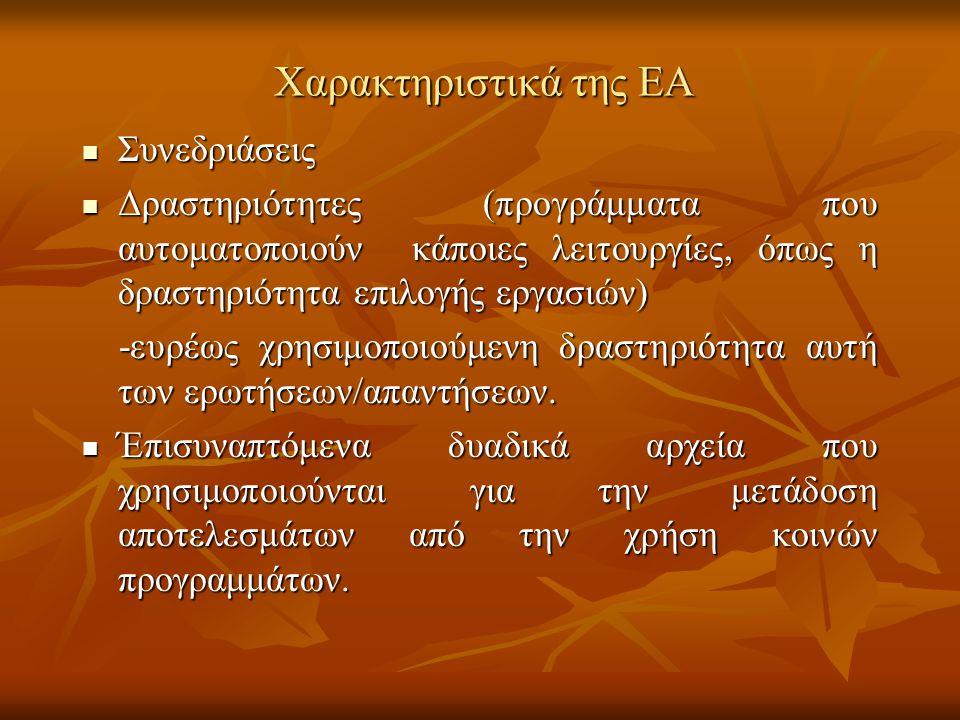 Χαρακτηριστικά της ΕΑ Συνεδριάσεις Συνεδριάσεις Δραστηριότητες (προγράμματα που αυτοματοποιούν κάποιες λειτουργίες, όπως η δραστηριότητα επιλογής εργα