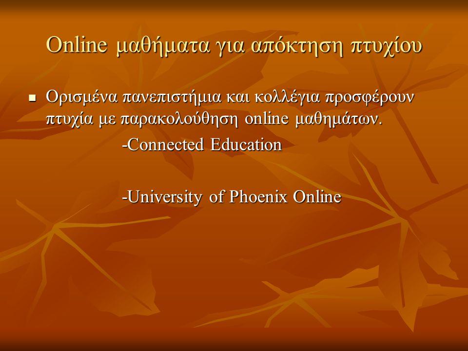 Online μαθήματα για απόκτηση πτυχίου Ορισμένα πανεπιστήμια και κολλέγια προσφέρουν πτυχία με παρακολούθηση online μαθημάτων. Ορισμένα πανεπιστήμια και