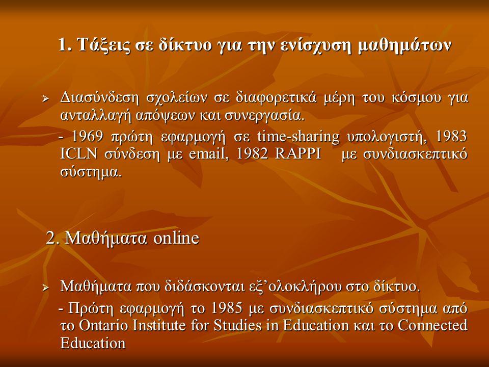 1. Τάξεις σε δίκτυο για την ενίσχυση μαθημάτων  Διασύνδεση σχολείων σε διαφορετικά μέρη του κόσμου για ανταλλαγή απόψεων και συνεργασία. - 1969 πρώτη