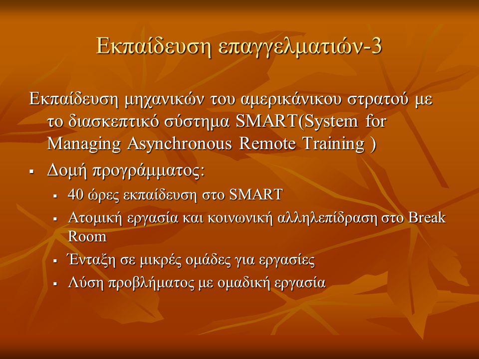Εκπαίδευση επαγγελματιών-3 Εκπαίδευση μηχανικών του αμερικάνικου στρατού με το διασκεπτικό σύστημα SMART(System for Managing Asynchronous Remote Train
