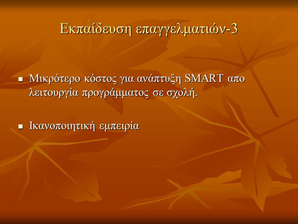 Εκπαίδευση επαγγελματιών-3 Μικρότερο κόστος για ανάπτυξη SMART απο λειτουργία προγράμματος σε σχολή. Μικρότερο κόστος για ανάπτυξη SMART απο λειτουργί