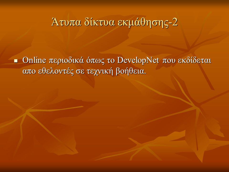 Άτυπα δίκτυα εκμάθησης-2 Online περιοδικά όπως το DevelopNet που εκδίδεται απο εθελοντές σε τεχνική βοήθεια. Online περιοδικά όπως το DevelopNet που ε