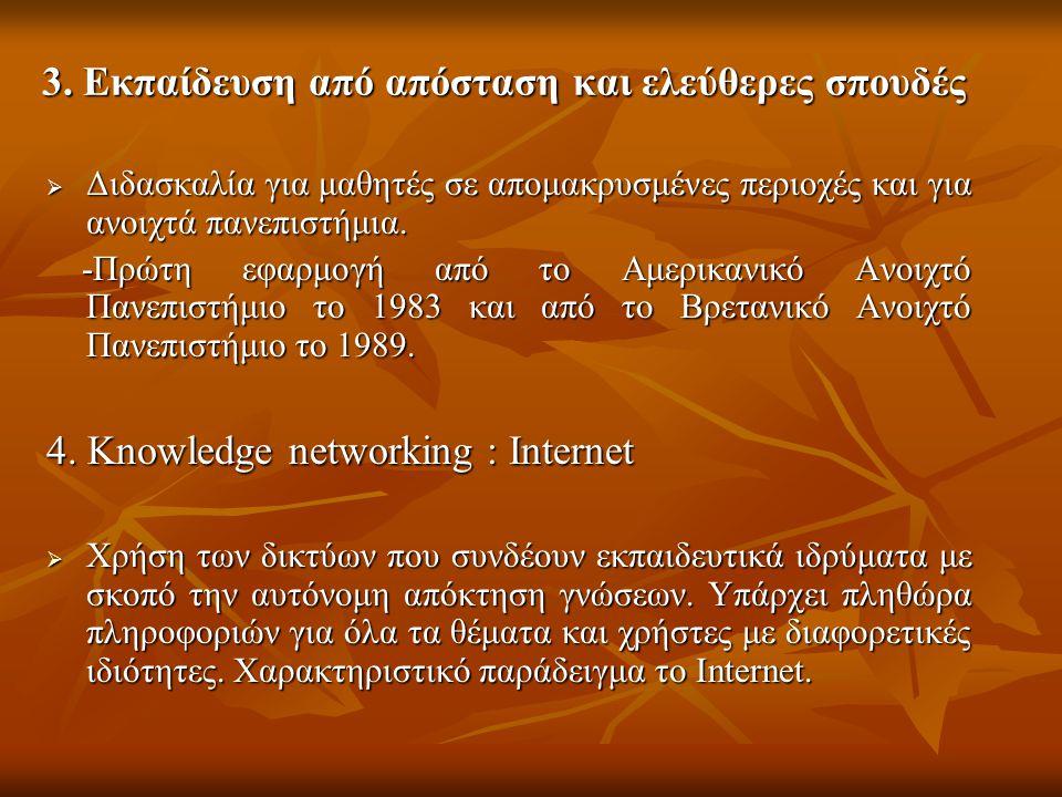 Κοινότητες Χρηστών Το περιβάλλον του δικτύου ενισχύει την ομαδικότητα και τη φιλία Το περιβάλλον του δικτύου ενισχύει την ομαδικότητα και τη φιλία Το δίκτυο είναι πάντα ανοιχτό και δημιουργούνται στενές σχέσεις Το δίκτυο είναι πάντα ανοιχτό και δημιουργούνται στενές σχέσεις Έρχονται σε επαφή χρήστες απο διαφορετικά μέρη Έρχονται σε επαφή χρήστες απο διαφορετικά μέρη