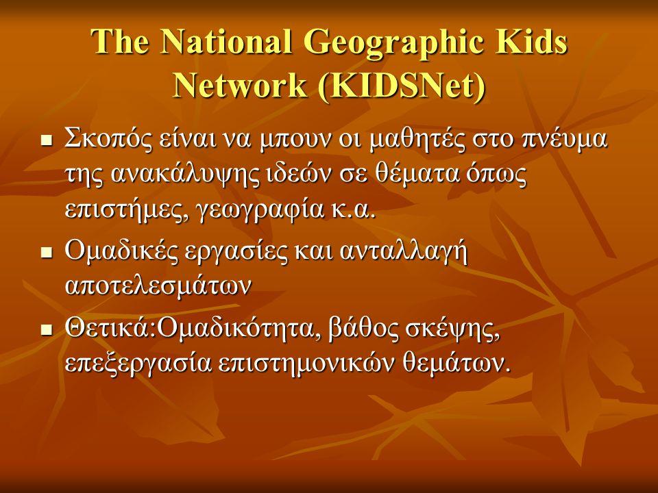 The National Geographic Kids Network (KIDSNet) Σκοπός είναι να μπουν οι μαθητές στο πνέυμα της ανακάλυψης ιδεών σε θέματα όπως επιστήμες, γεωγραφία κ.