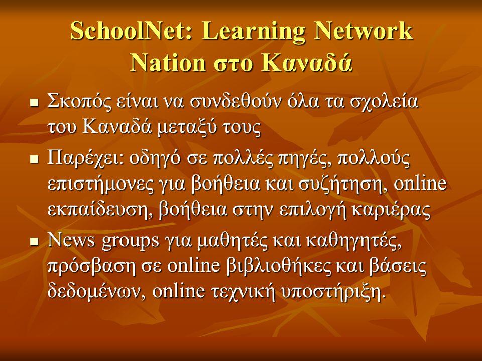 SchoolNet: Learning Network Nation στο Καναδά Σκοπός είναι να συνδεθούν όλα τα σχολεία του Καναδά μεταξύ τους Σκοπός είναι να συνδεθούν όλα τα σχολεία