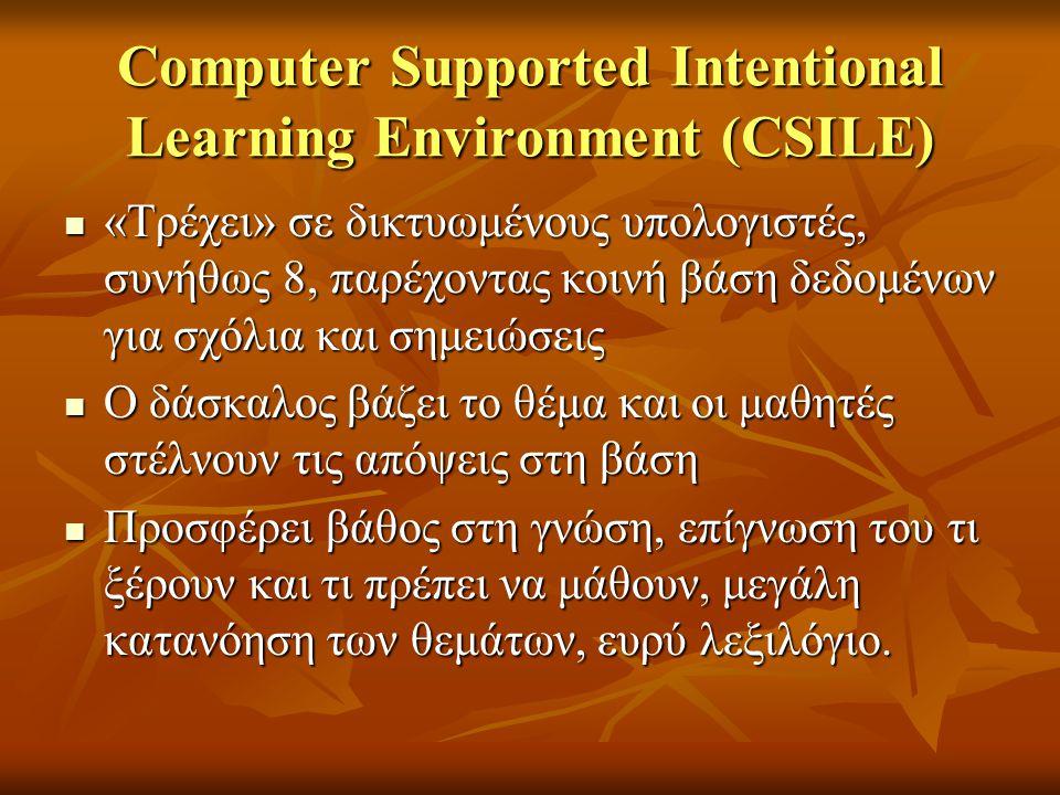 Computer Supported Intentional Learning Environment (CSILE) «Τρέχει» σε δικτυωμένους υπολογιστές, συνήθως 8, παρέχοντας κοινή βάση δεδομένων για σχόλι
