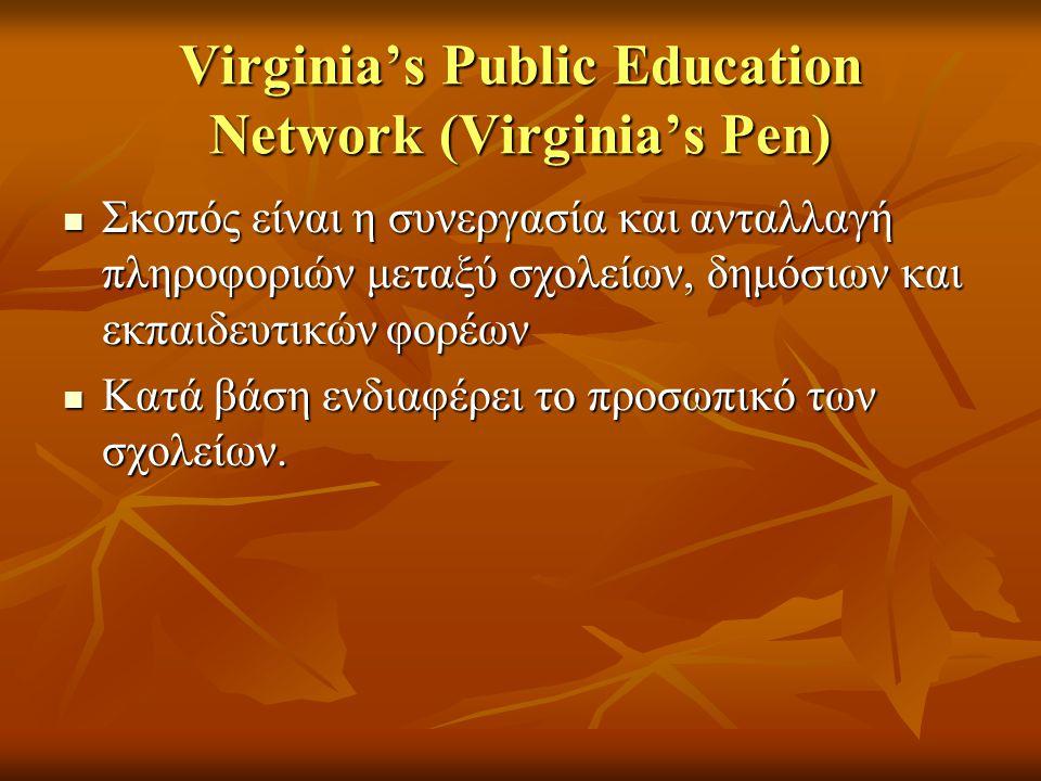 Virginia's Public Education Network (Virginia's Pen) Σκοπός είναι η συνεργασία και ανταλλαγή πληροφοριών μεταξύ σχολείων, δημόσιων και εκπαιδευτικών φ