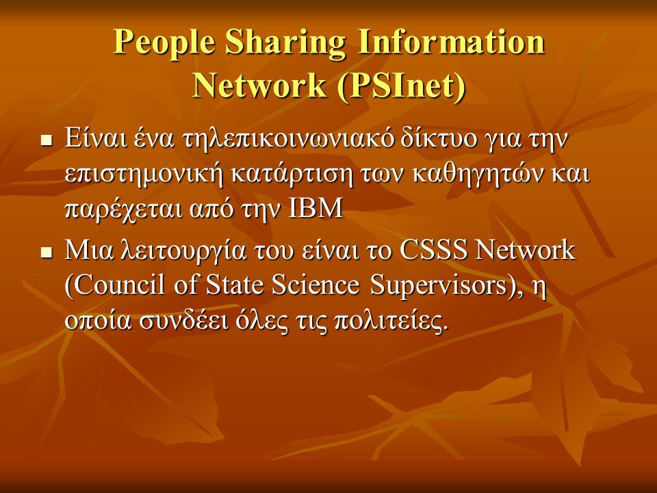 People Sharing Information Network (PSInet) Είναι ένα τηλεπικοινωνιακό δίκτυο για την επιστημονική κατάρτιση των καθηγητών και παρέχεται από την IBM Ε