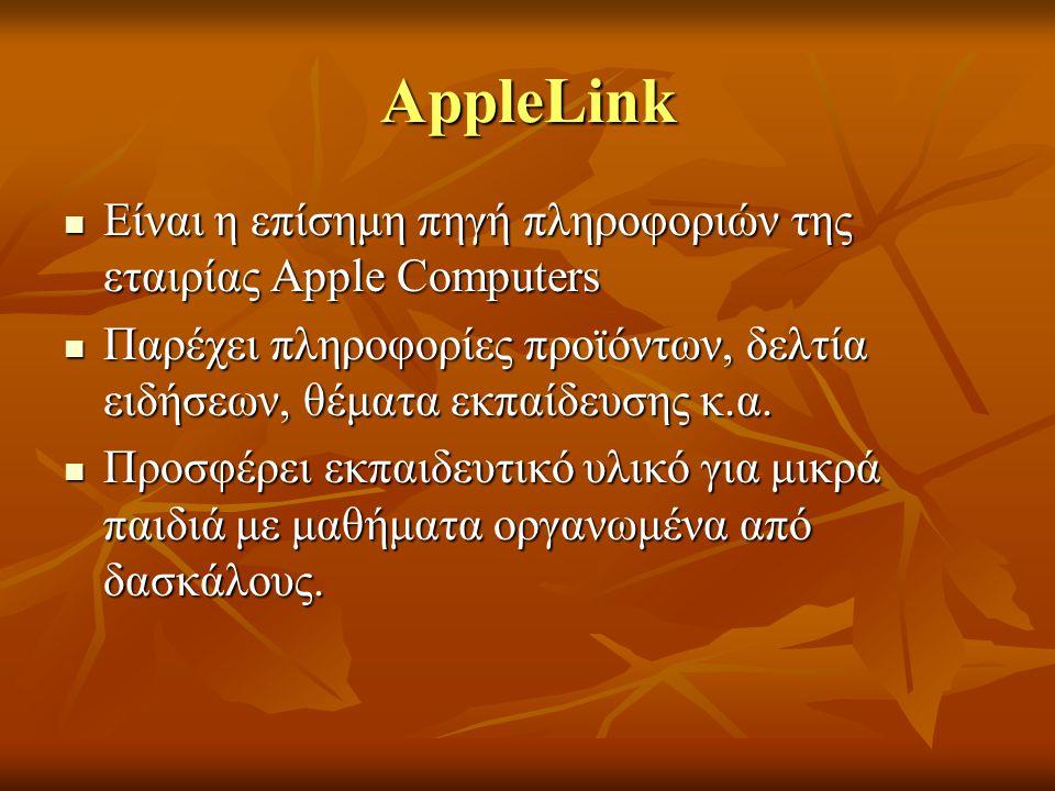 AppleLink Είναι η επίσημη πηγή πληροφοριών της εταιρίας Apple Computers Είναι η επίσημη πηγή πληροφοριών της εταιρίας Apple Computers Παρέχει πληροφορ