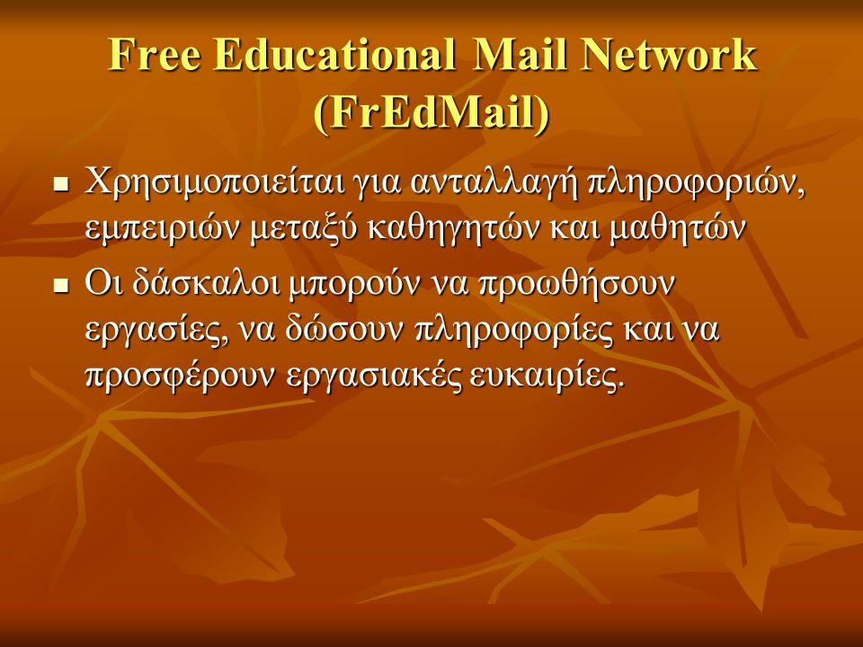 Free Educational Mail Network (FrEdMail) Χρησιμοποιείται για ανταλλαγή πληροφοριών, εμπειριών μεταξύ καθηγητών και μαθητών Χρησιμοποιείται για ανταλλα