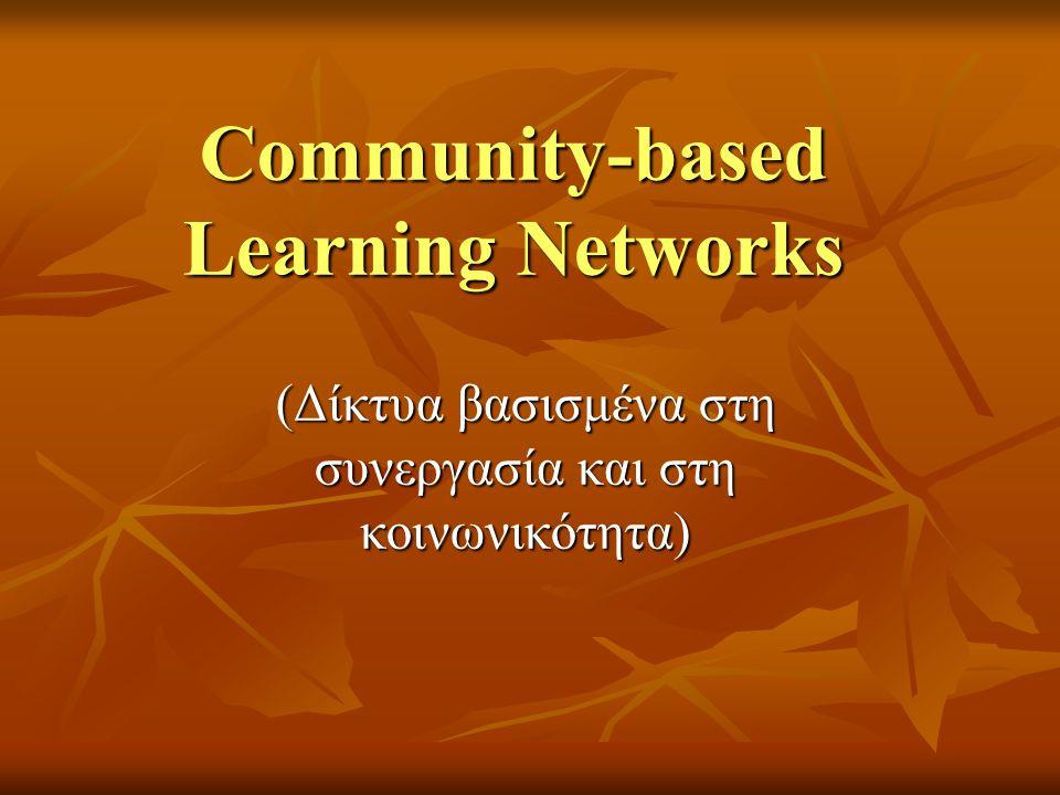 Community-based Learning Networks (Δίκτυα βασισμένα στη συνεργασία και στη κοινωνικότητα)