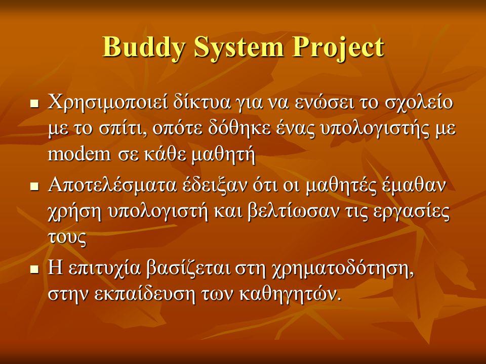 Buddy System Project Χρησιμοποιεί δίκτυα για να ενώσει το σχολείο με το σπίτι, οπότε δόθηκε ένας υπολογιστής με modem σε κάθε μαθητή Χρησιμοποιεί δίκτ