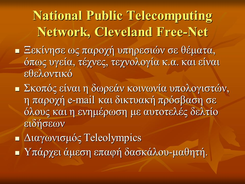 National Public Telecomputing Network, Cleveland Free-Net Ξεκίνησε ως παροχή υπηρεσιών σε θέματα, όπως υγεία, τέχνες, τεχνολογία κ.α. και είναι εθελον