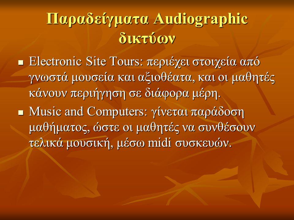 Παραδείγματα Audiographic δικτύων Electronic Site Tours: περιέχει στοιχεία από γνωστά μουσεία και αξιοθέατα, και οι μαθητές κάνουν περιήγηση σε διάφορ