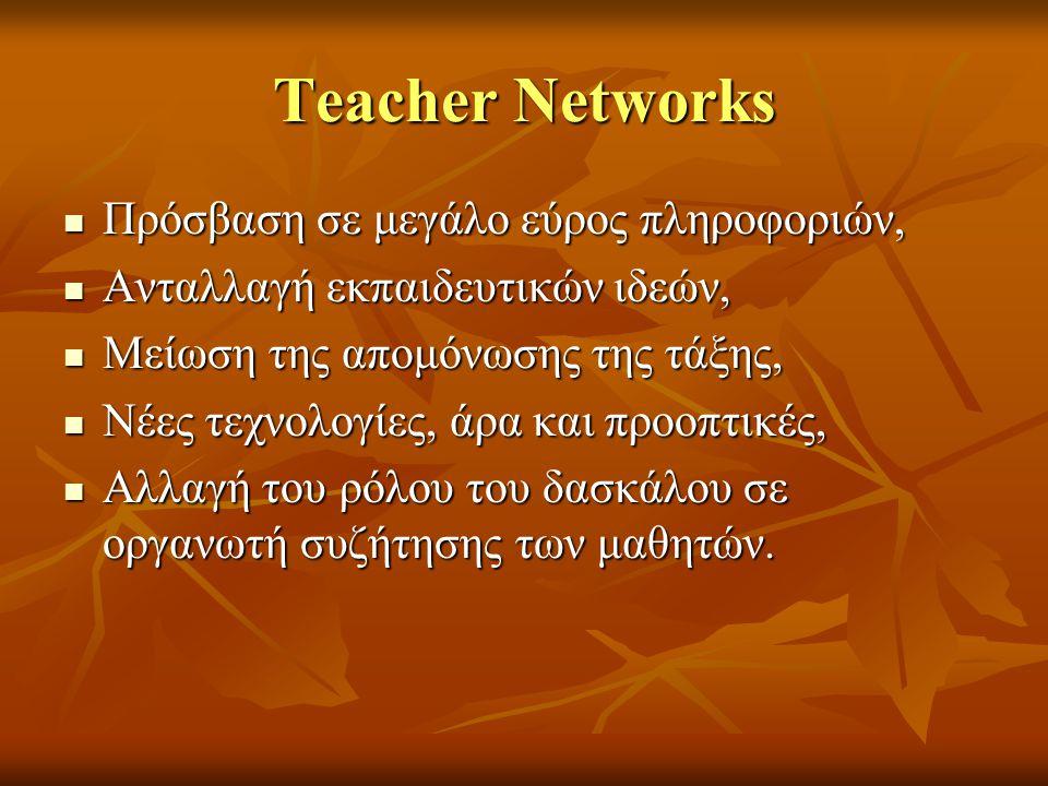 Teacher Networks Πρόσβαση σε μεγάλο εύρος πληροφοριών, Πρόσβαση σε μεγάλο εύρος πληροφοριών, Ανταλλαγή εκπαιδευτικών ιδεών, Ανταλλαγή εκπαιδευτικών ιδ