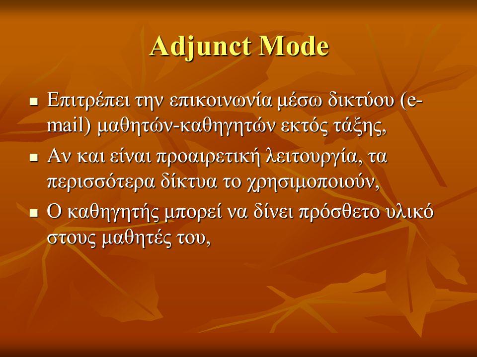 Adjunct Mode Επιτρέπει την επικοινωνία μέσω δικτύου (e- mail) μαθητών-καθηγητών εκτός τάξης, Επιτρέπει την επικοινωνία μέσω δικτύου (e- mail) μαθητών-