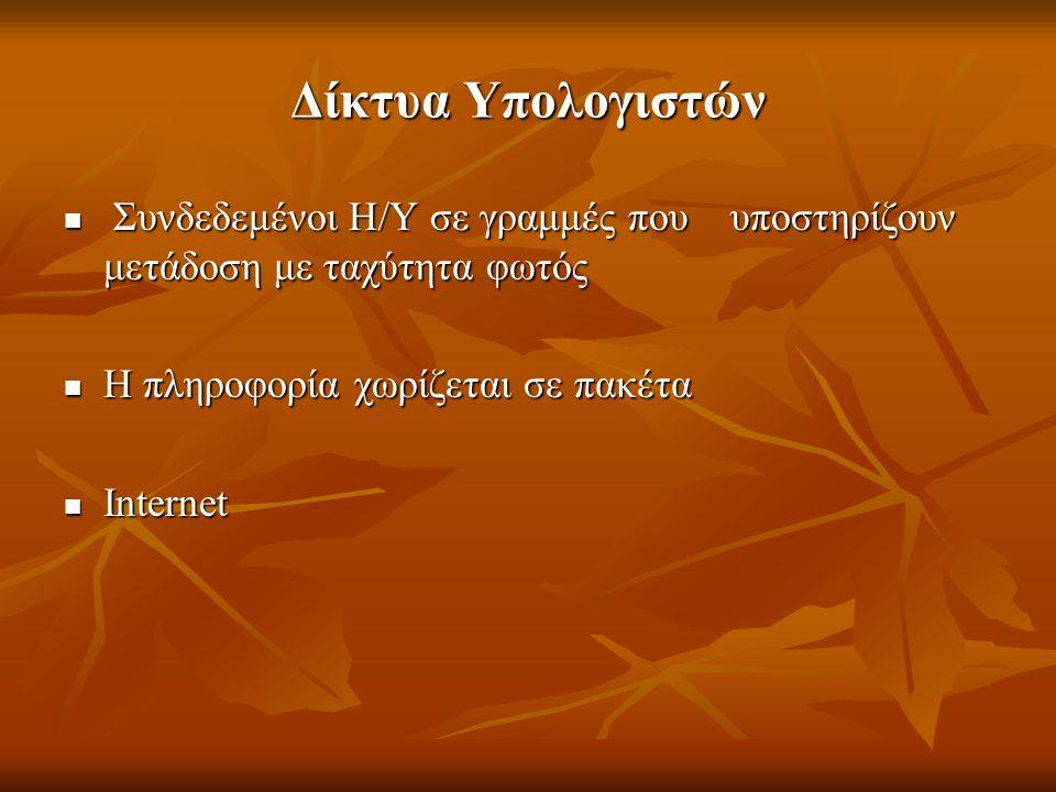 Η Εικονική Αίθουσα (Virtual Classroom) Το όνομα του συνεδριαστικού συστήματος που χρησιμοποιήθηκε στο NJIT.
