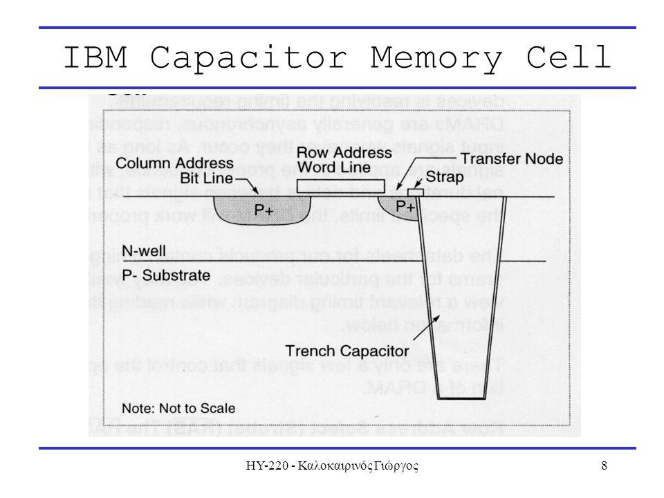 ΗΥ-220 - Καλοκαιρινός Γιώργος8 IBM Capacitor Memory Cell