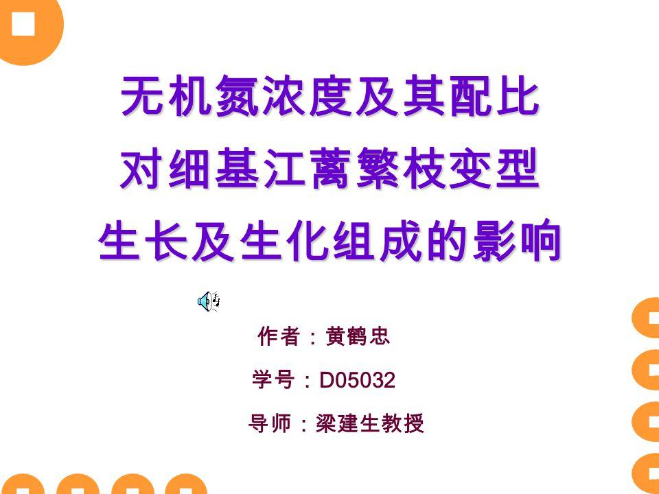 无机氮浓度及其配比 对细基江蓠繁枝变型 生长及生化组成的影响 作者:黄鹤忠 学号: D05032 导师:梁建生教授