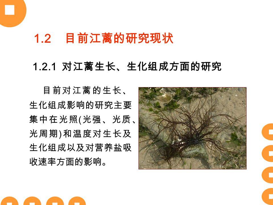 1.2.2 对江蓠生理方面的研究 目前有关环境因子对江蓠营养代谢生理和逆境生 理相关酶活性的研究报道很少。 1.2.3 对江蓠生态方面的研究 目前主要对江蓠氮磷吸收的动力学进行了研究。