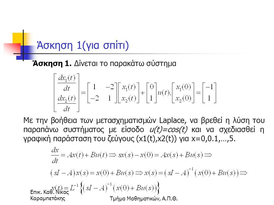 Επικ. Καθ. Νίκος ΚαραμπετάκηςΤμήμα Μαθηματικών, Α.Π.Θ. Άσκηση 1(για σπίτι) Άσκηση 1. Δίνεται το παρακάτω σύστημα Με την βοήθεια των μετασχηματισμών La