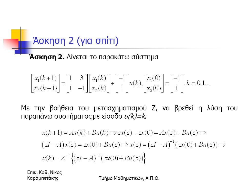 Επικ. Καθ. Νίκος ΚαραμπετάκηςΤμήμα Μαθηματικών, Α.Π.Θ. Άσκηση 2 (για σπίτι) Άσκηση 2. Δίνεται το παρακάτω σύστημα Με την βοήθεια του μετασχηματισμού Z