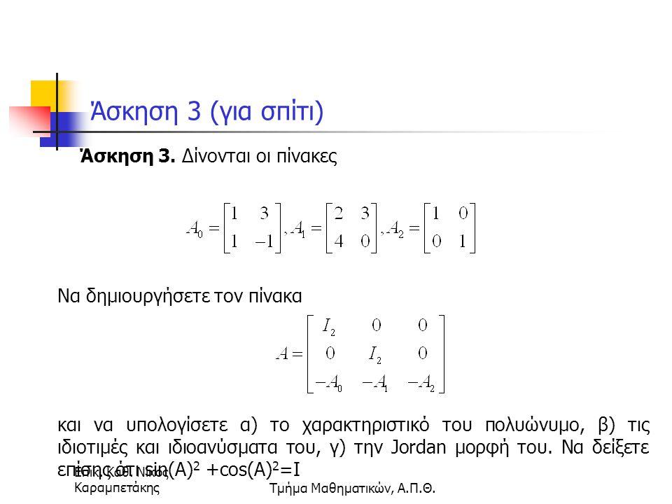 Επικ. Καθ. Νίκος ΚαραμπετάκηςΤμήμα Μαθηματικών, Α.Π.Θ. Άσκηση 3 (για σπίτι) Άσκηση 3. Δίνονται οι πίνακες Να δημιουργήσετε τον πίνακα και να υπολογίσε