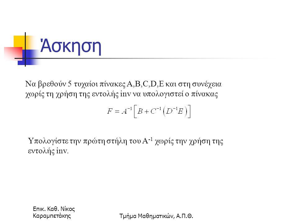 Επικ. Καθ. Νίκος ΚαραμπετάκηςΤμήμα Μαθηματικών, Α.Π.Θ. Άσκηση Υπολογίστε την πρώτη στήλη του Α -1 χωρίς την χρήση της εντολής inv. Να βρεθούν 5 τυχαίο
