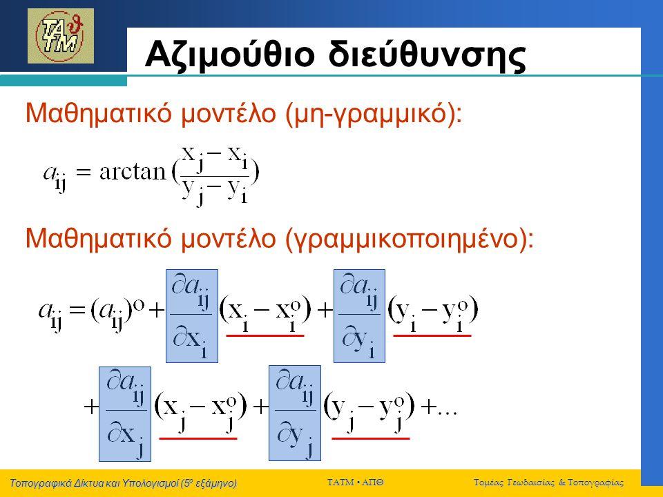 Τοπογραφικά Δίκτυα και Υπολογισμοί (5 ο εξάμηνο) ΤΑΤΜ  ΑΠΘ Τομέας Γεωδαισίας & Τοπογραφίας Αζιμούθιο διεύθυνσης Μαθηματικό μοντέλο (μη-γραμμικό): Μαθ