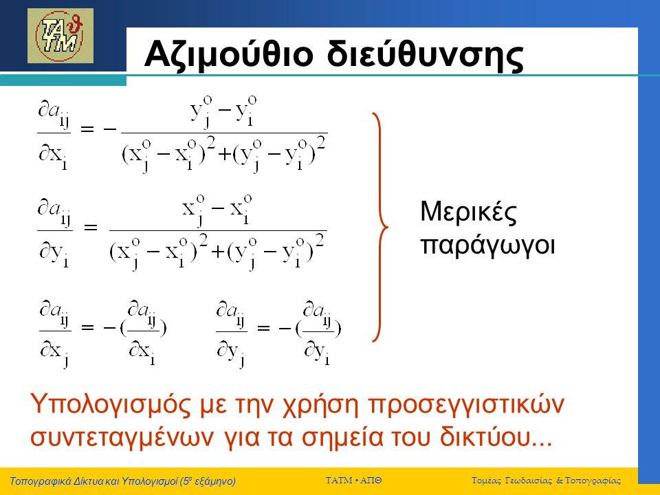 Τοπογραφικά Δίκτυα και Υπολογισμοί (5 ο εξάμηνο) ΤΑΤΜ  ΑΠΘ Τομέας Γεωδαισίας & Τοπογραφίας Αζιμούθιο διεύθυνσης Υπολογισμός με την χρήση προσεγγιστικ