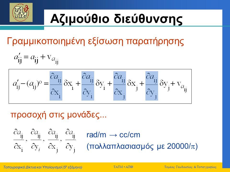 Τοπογραφικά Δίκτυα και Υπολογισμοί (5 ο εξάμηνο) ΤΑΤΜ  ΑΠΘ Τομέας Γεωδαισίας & Τοπογραφίας Αζιμούθιο διεύθυνσης Γραμμικοποιημένη εξίσωση παρατήρησης