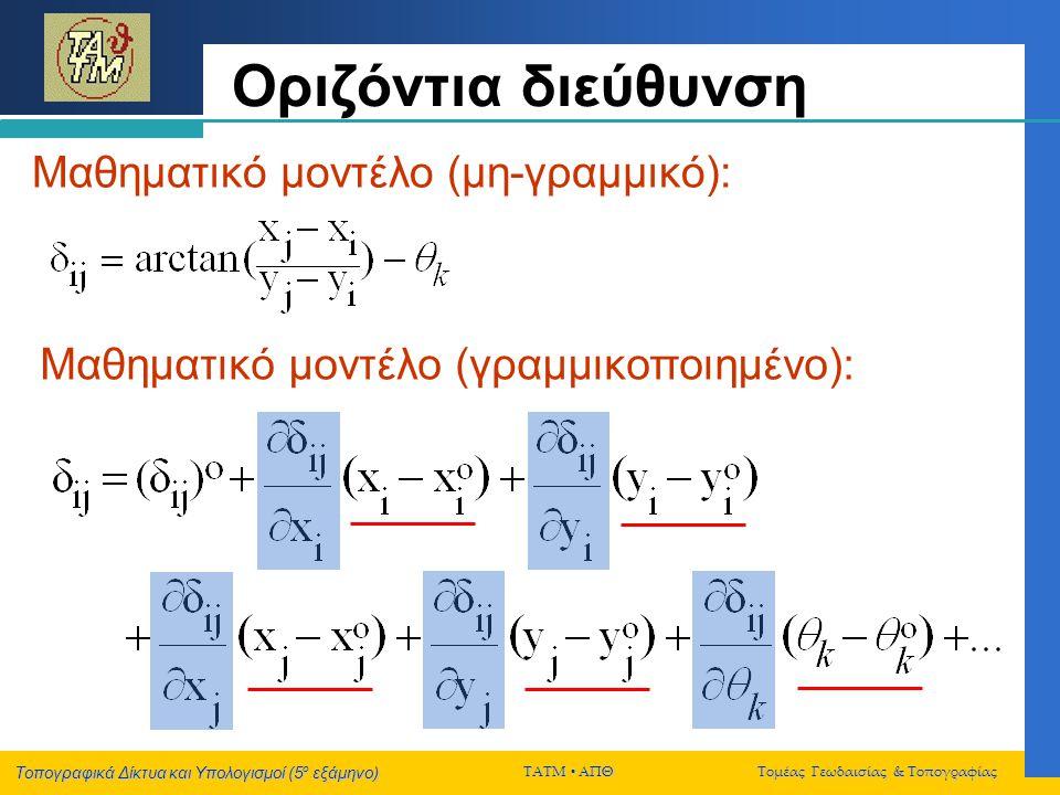 Τοπογραφικά Δίκτυα και Υπολογισμοί (5 ο εξάμηνο) ΤΑΤΜ  ΑΠΘ Τομέας Γεωδαισίας & Τοπογραφίας Οριζόντια διεύθυνση Μαθηματικό μοντέλο (μη-γραμμικό): Μαθη