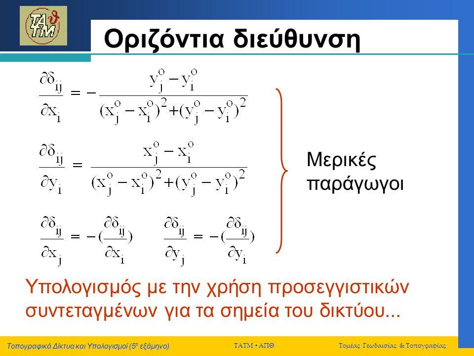 Τοπογραφικά Δίκτυα και Υπολογισμοί (5 ο εξάμηνο) ΤΑΤΜ  ΑΠΘ Τομέας Γεωδαισίας & Τοπογραφίας Οριζόντια διεύθυνση Υπολογισμός με την χρήση προσεγγιστικώ
