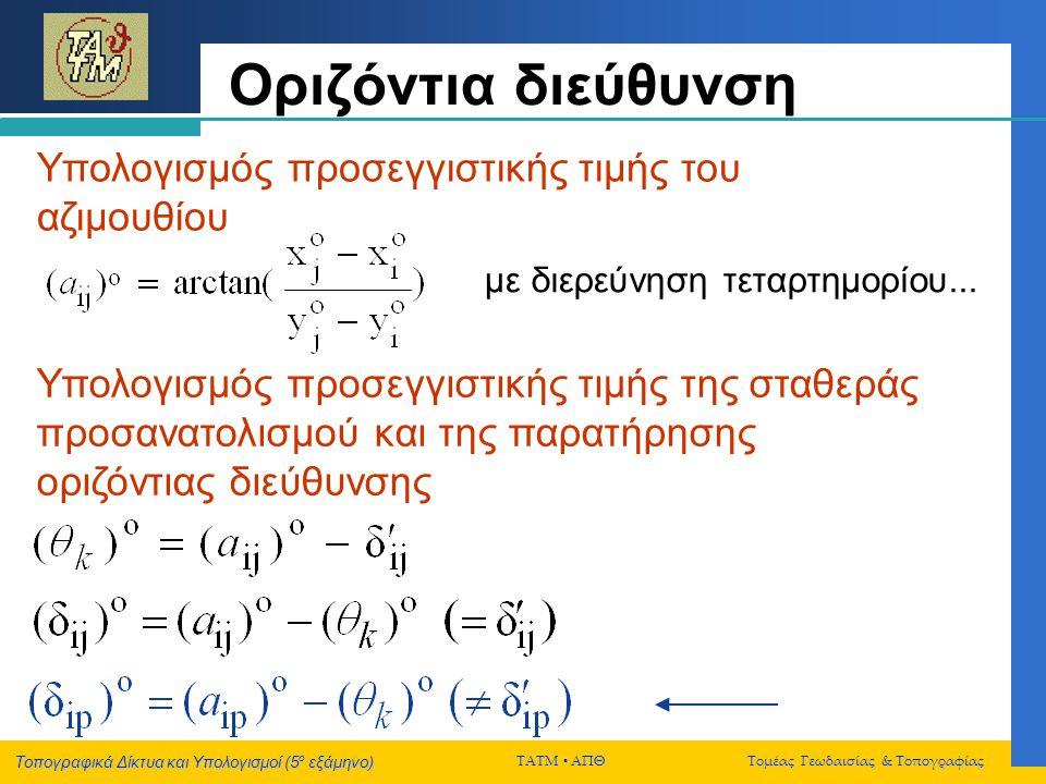 Τοπογραφικά Δίκτυα και Υπολογισμοί (5 ο εξάμηνο) ΤΑΤΜ  ΑΠΘ Τομέας Γεωδαισίας & Τοπογραφίας Οριζόντια διεύθυνση Υπολογισμός προσεγγιστικής τιμής του α
