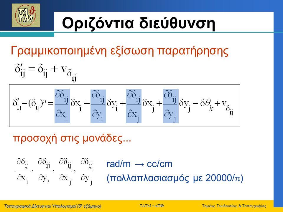 Τοπογραφικά Δίκτυα και Υπολογισμοί (5 ο εξάμηνο) ΤΑΤΜ  ΑΠΘ Τομέας Γεωδαισίας & Τοπογραφίας Οριζόντια διεύθυνση Γραμμικοποιημένη εξίσωση παρατήρησης π