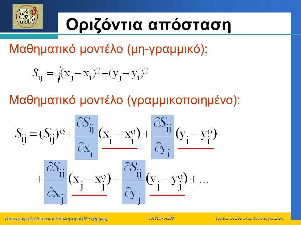 Τοπογραφικά Δίκτυα και Υπολογισμοί (5 ο εξάμηνο) ΤΑΤΜ  ΑΠΘ Τομέας Γεωδαισίας & Τοπογραφίας Οριζόντια απόσταση Μαθηματικό μοντέλο (μη-γραμμικό): Μαθημ