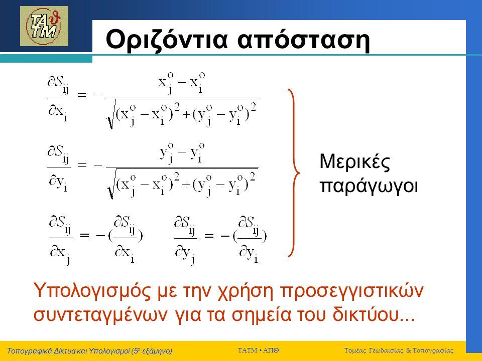Τοπογραφικά Δίκτυα και Υπολογισμοί (5 ο εξάμηνο) ΤΑΤΜ  ΑΠΘ Τομέας Γεωδαισίας & Τοπογραφίας Οριζόντια απόσταση Υπολογισμός με την χρήση προσεγγιστικών