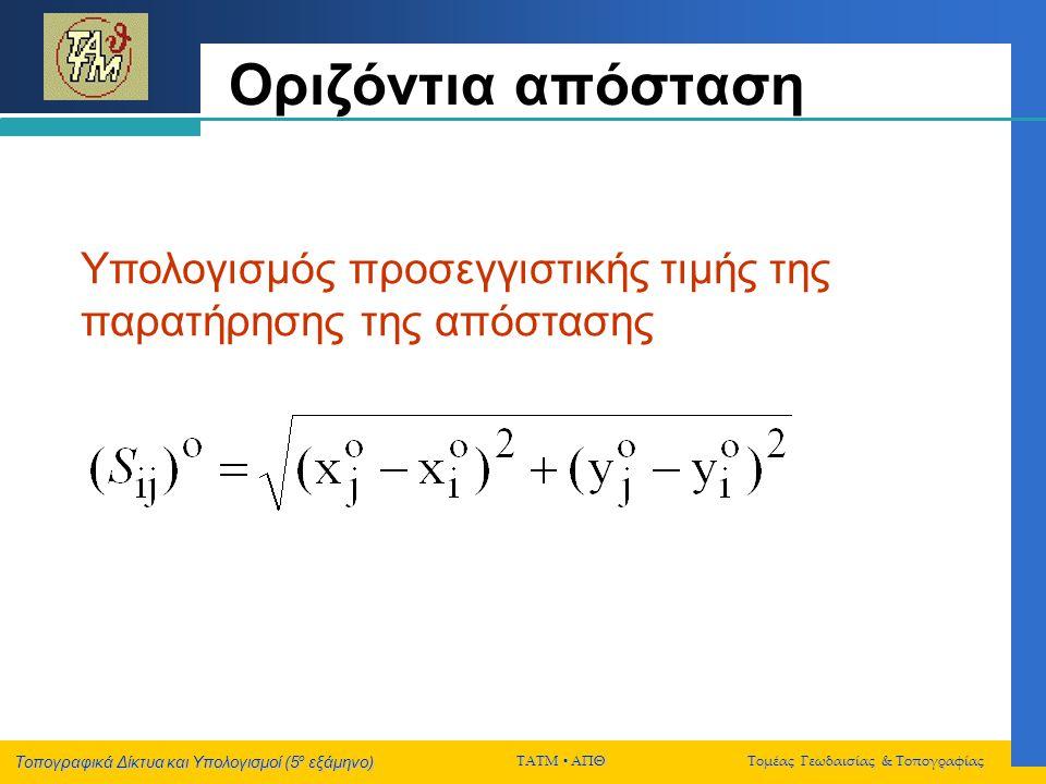 Τοπογραφικά Δίκτυα και Υπολογισμοί (5 ο εξάμηνο) ΤΑΤΜ  ΑΠΘ Τομέας Γεωδαισίας & Τοπογραφίας Οριζόντια απόσταση Υπολογισμός προσεγγιστικής τιμής της πα