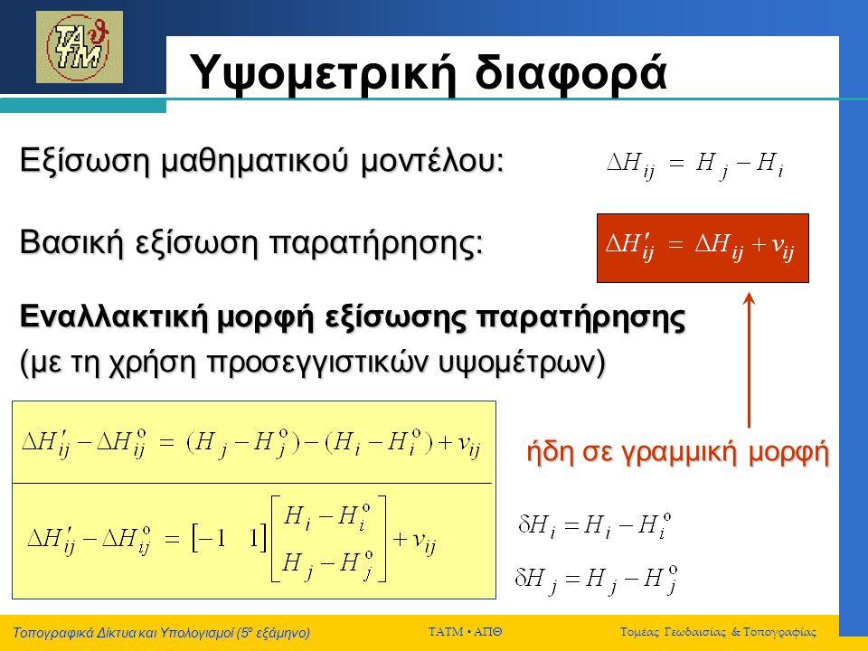 Τοπογραφικά Δίκτυα και Υπολογισμοί (5 ο εξάμηνο) ΤΑΤΜ  ΑΠΘ Τομέας Γεωδαισίας & Τοπογραφίας Υψομετρική διαφορά Εξίσωση μαθηματικού μοντέλου: Βασική εξ