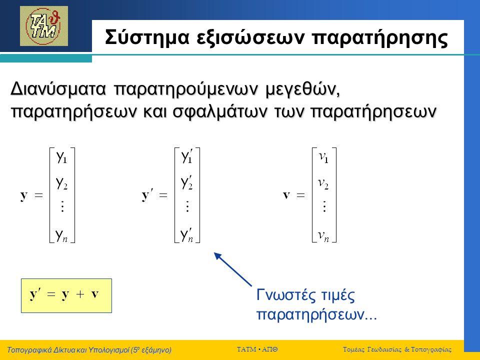 Τοπογραφικά Δίκτυα και Υπολογισμοί (5 ο εξάμηνο) ΤΑΤΜ  ΑΠΘ Τομέας Γεωδαισίας & Τοπογραφίας Σύστημα εξισώσεων παρατήρησης Διανύσματα παρατηρούμενων με
